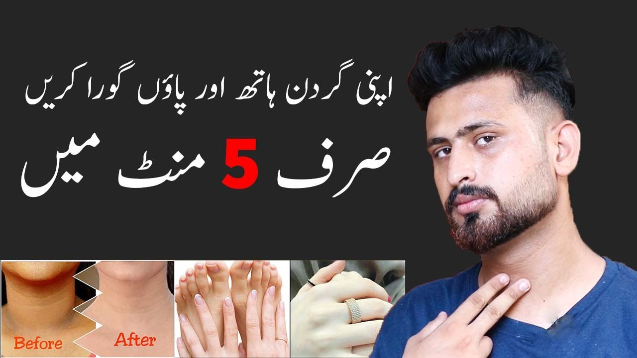 Neck Whitening Instant In Just 5 Minute | 2 Best Way For Neck Hand Feet Whitening Very Fast 🔥