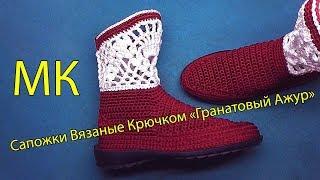 Сапожки Вязаные Крючком «Гранатовый Ажур» МК.