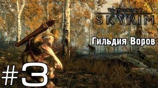 TES V: Skyrim - Гильдия Воров - Серия 3 (Предательство!)