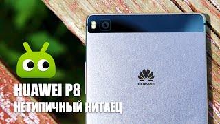Обзор Huawei P8(15 апреля в Лондоне компания Huawei представила свой новый смартфон - Huawei P8. И вот он попал к нам в редакцию, благ..., 2015-07-06T14:22:34.000Z)