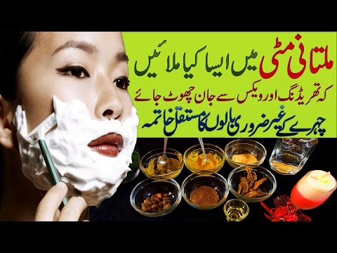 Remove Facial Hair and Skin Whitening Treatment Restore Beauty with Home Remedies in Urdu Hindi