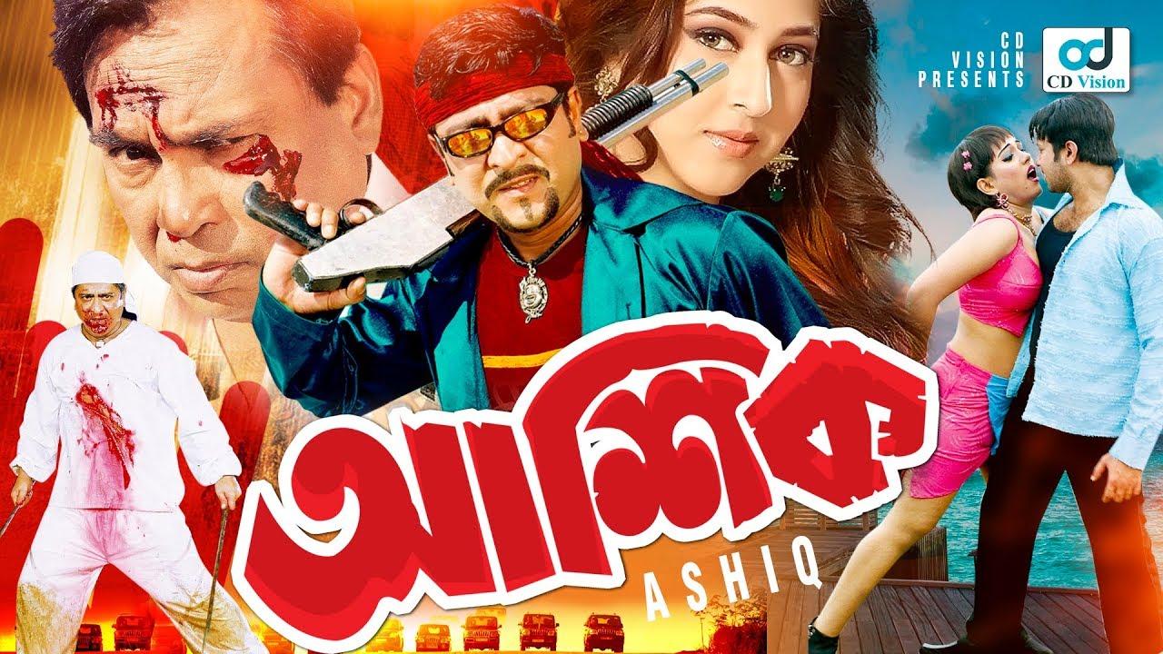 Ashiq | আশিক | Omit Hasan | Huyamun Faridi | Dildar | Bangla Movie