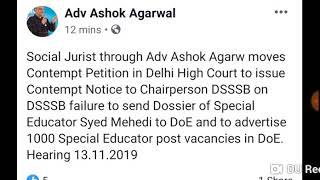 DSSSB Special Educator Vacancy Petition|  कब आएगी Vacancy Special Educator की ? Special Educator