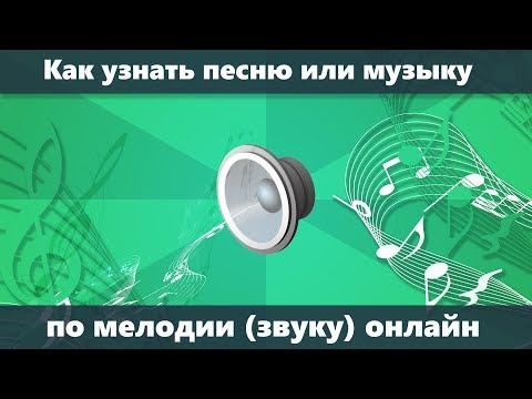 Как из видео найти музыку из видео youtube онлайн