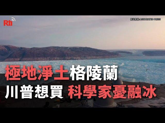 極地淨土格陵蘭 川普想買 科學家憂融冰【央廣國際新聞】