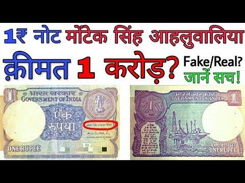 1 रुपये का ये नोट आपके पास है तो विडियो ज़रूर देखें ! Value of One Rupee note 1995