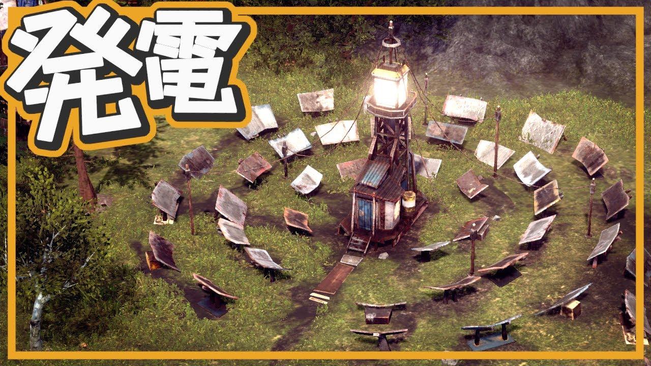 集落に電気を通して明るい街づくりをしよう【Endzone】【ゆっくり実況】