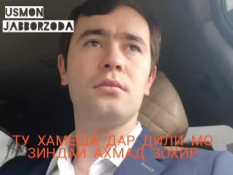 АХМАД ЗОХИР (ХАНУЗ БАР ЛАБИ МАН) - YouTube