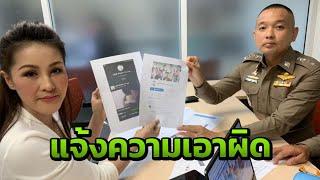 หญิงลี-แจ้งความ-ปอท-เอาผิดคนปลอมเฟซบุ๊ก-thairath-online