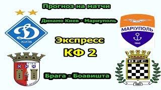 Динамо Киев Мариуполь, Брага Боавишта Прогноз