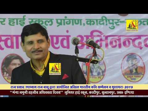 Khursheed Haider, Kadipur Kavi Sammelan & Mushaira-2019