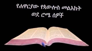 Amharic Audio Bible Romans የሐዋርያው የጳውሎስ መልእክት ወደ ሮሜ ሰዎች