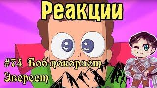 Реакции #74 Боб покоряет Эверест