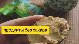 ПП-продукты без сахара в магазинах Декатлон, Ашан и Окей