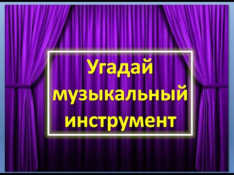 """Игра """"Угадай музыкальный инструмент"""" (3 часть)"""