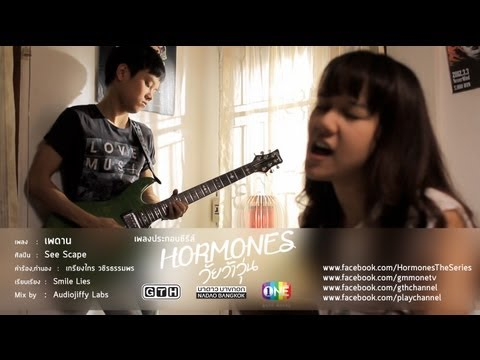 MV เพดาน (OST. Hormones วัยว้าวุ่น)