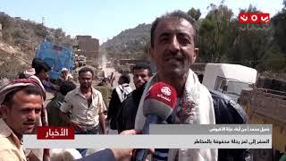 السفر إلى تعز .. رحلة محفوفة بالمخاطر   | تقرير عبدالعزيز الذبحاني