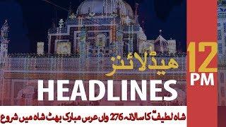 ARY News Headlines | Urs of Shah Abdul Latif Bhitai starts today | 12 PM | 14 Oct 2019