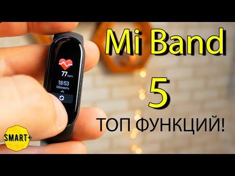 Mi Band 5 Global - ЧТО УМЕЕТ? Топ полезных функций! И обзор.