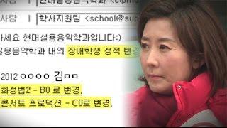 뉴스타파 - 성신여대, 나경원 딸에게 성적도 특별 대우 정황(2016.3.21)