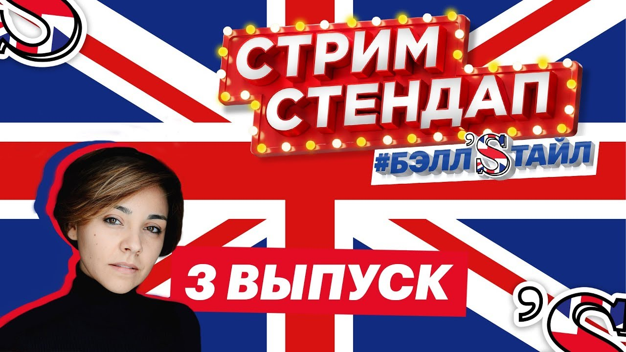 Стрим Стендап #БЕЛЛSТАЙЛ 3 ВЫПУСК с Ириной Чесноковой