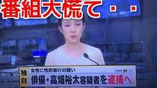 【芸能ニュース】高畑容疑者逮捕 TBS番組降板 高畑百合子 検索動画 9