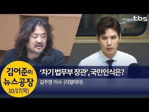 '차기 법무부 장관', 국민인식은? (김주영)│김어준의 뉴스공장