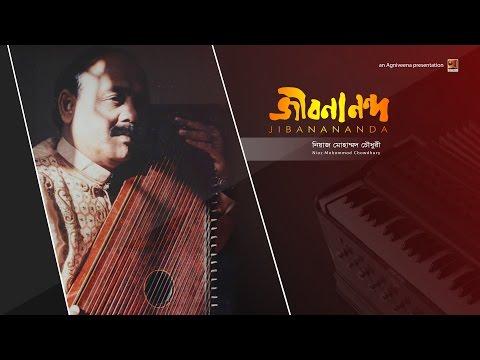Jibanananda By Ustad Niaz Mohammad Chowdhury | Album Jibanananda Das | Official lyrical Video