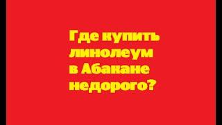 Ламинат19 РУ: где купить линолеум в Абакане, недорого?(, 2016-05-10T04:17:12.000Z)