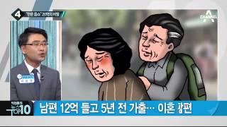 '30년 함께 구걸' 12억 챙겨 사라진 남편_채널A_뉴스TOP10