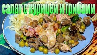 Салат с копченой курицей и грибами.РЕЦЕПТЫ САЛАТОВ.