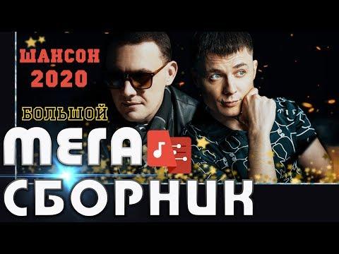 Александр Курган / БОЛЬШОЙ МЕГА СБОРНИК / Гр. Белое золото /12+