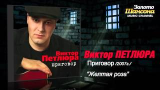 Виктор Петлюра - Желтая роза (Audio)