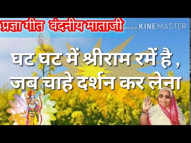 #PragyaGeet घट घट में श्रीराम रमें है जब चाहो दर्शन कर लेना ghat ghat me Shriram rame h #Awgp_song
