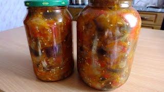 Заготовки на зиму вкусный салат из баклажанов консервация
