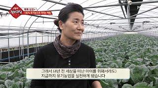 100% 유기농으로 케일을 키우는 이유?