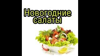 НОВОГОДНИЕ САЛАТЫ/рецепты салатов на новый год