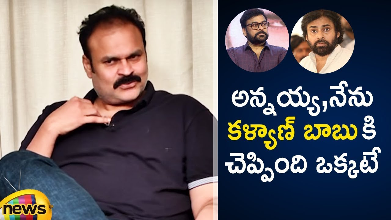 Chiranjeevi Support Towards Pawan Kalyan Jenasena Party | Naga Babu Latest Interview | Mango News