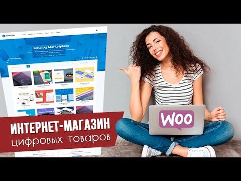 Как создать магазин цифровых товаров? Добавляем виртуальный скачиваемый товар ➤ WooCommerce
