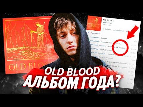 """BOULEVARD DEPO ВЫПУСТИЛ АЛЬБОМ ГОДА? ДЕКОДИНГ """"OLD BLOOD"""" (ОТСЫЛКИ К YUNG RUSSIA, СТАРОЙ ШКОЛЕ)"""