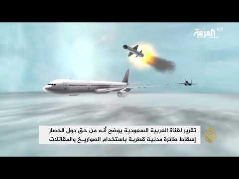 قناة العربية: من حق دول الحصار إسقاط طائرة مدنية  - نشر قبل 1 ساعة