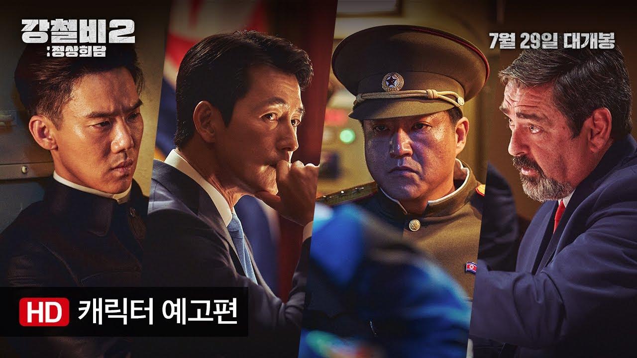 [강철비2: 정상회담] 캐릭터 예고편