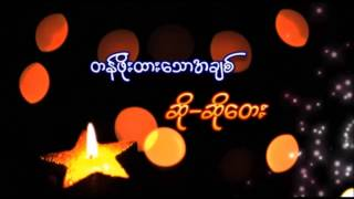 Myanmar New Tan Phoe Htar Thaw A Chit - So Tay Song 2013