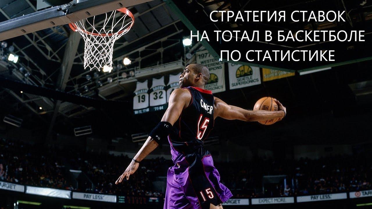 стратегия тотал ставки на спорт баскетбол