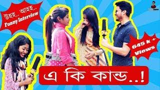 উহহ আহহ...! funny interview | bangla funny new video 2017 | shafiq mahmud