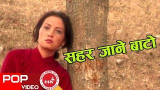 Sahar Jane Kura Sunera - Prakash Rana (Bro-sis Band) Ft. Jaswant & Lalshova    Nepali Pop Song
