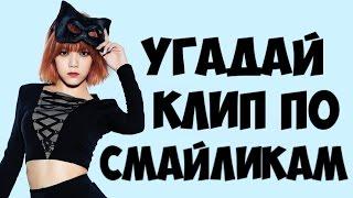УГАДАЙ K-POP КЛИП ПО СМАЙЛИКАМ
