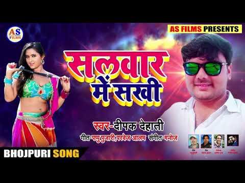 #Deepak Dehati (2018) का Superhit Song...