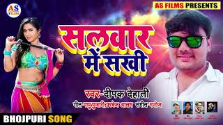 #Deepak Dehati (2018) का Superhit Song #सलवार में सखी New Bhojpuri Song Salawar Me Sakhi