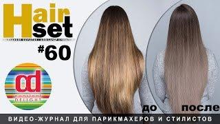 HAIR SET #60 Technique of highlighting Современная техника мелирования